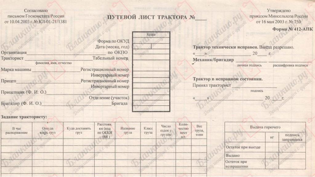 Путевой лист трактора - Форма 412-АПК