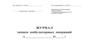 Журнал записи амбулаторных операций форма №069/у