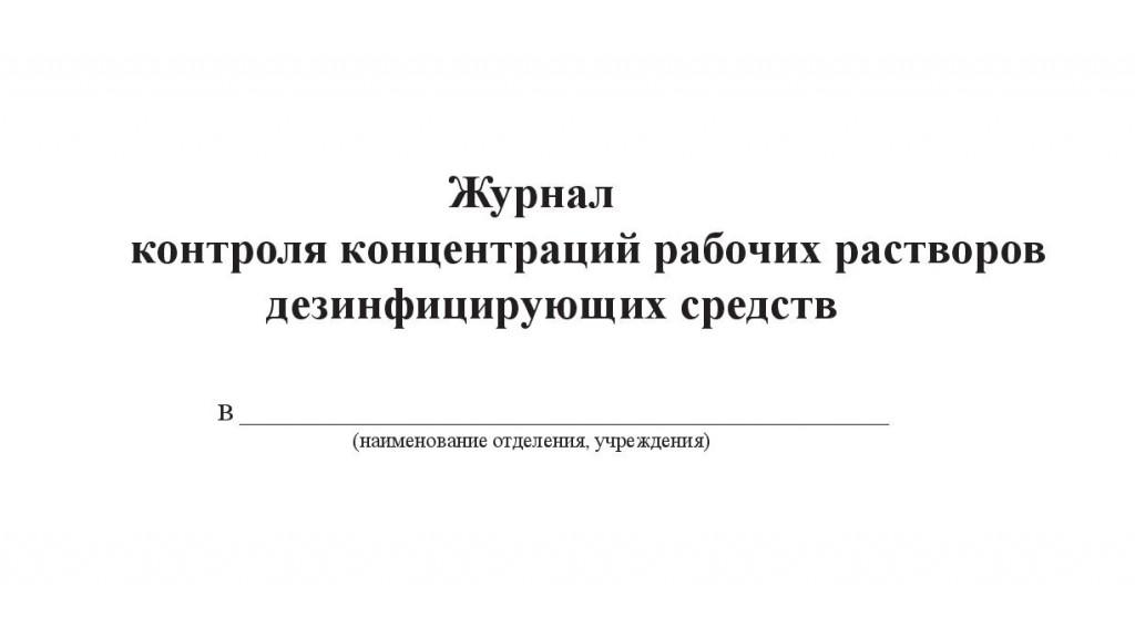 Журнал контроля концентраций рабочих растворов дезинфицирующих средств