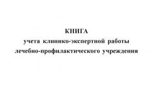 Книга учета клинико-экспертной работы, форма 035/у-02
