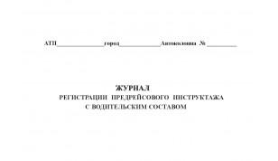 Журнал регистрации предрейсового инструктажа с водительским составом