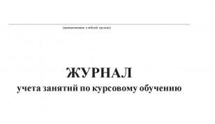 Журнал учёта занятий по курсовому обучению