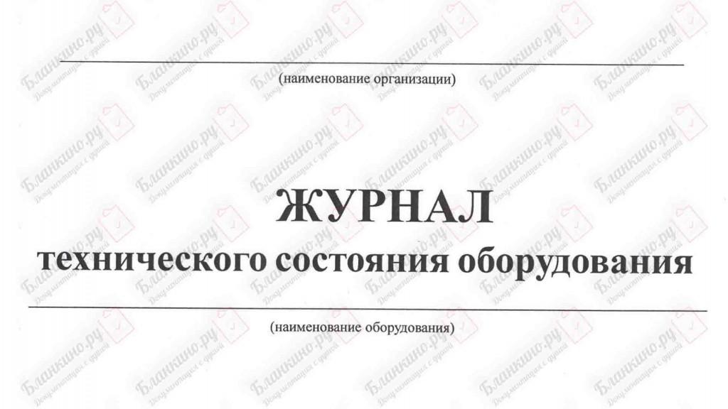 Журнал технического состояния оборудования