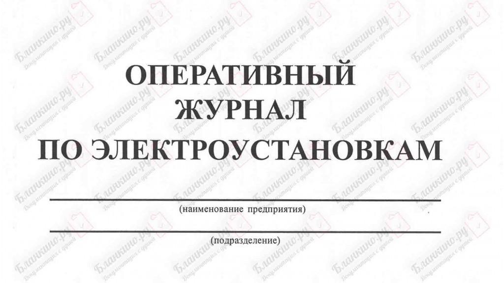 Оперативный журнал по электроустановкам