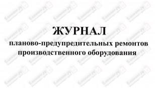 Журнал планово-предупредительных ремонтов производственного оборудования