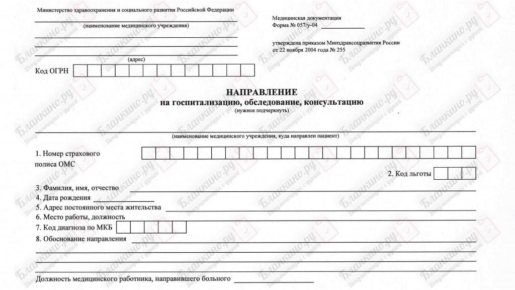 Направление на госпитализацию - бланк, форма 057/у-04