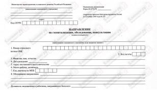 Направление на госпитализацию - 057/у-04