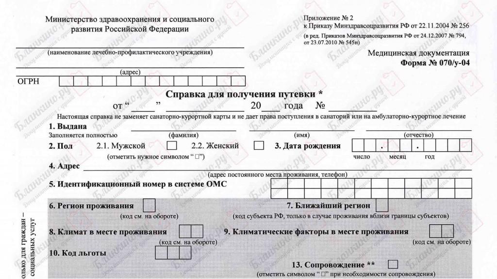 Справка для получения путевки - бланк, форма 070/у