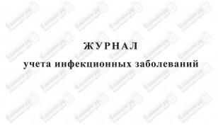 Журнал учета инфекционных заболеваний, форма № 060/у