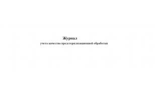 Журнал учёта качества предстерилизационной обработки ф №366/у