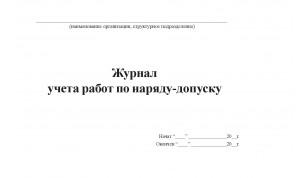 Журнал учета работ по наряду-допуску