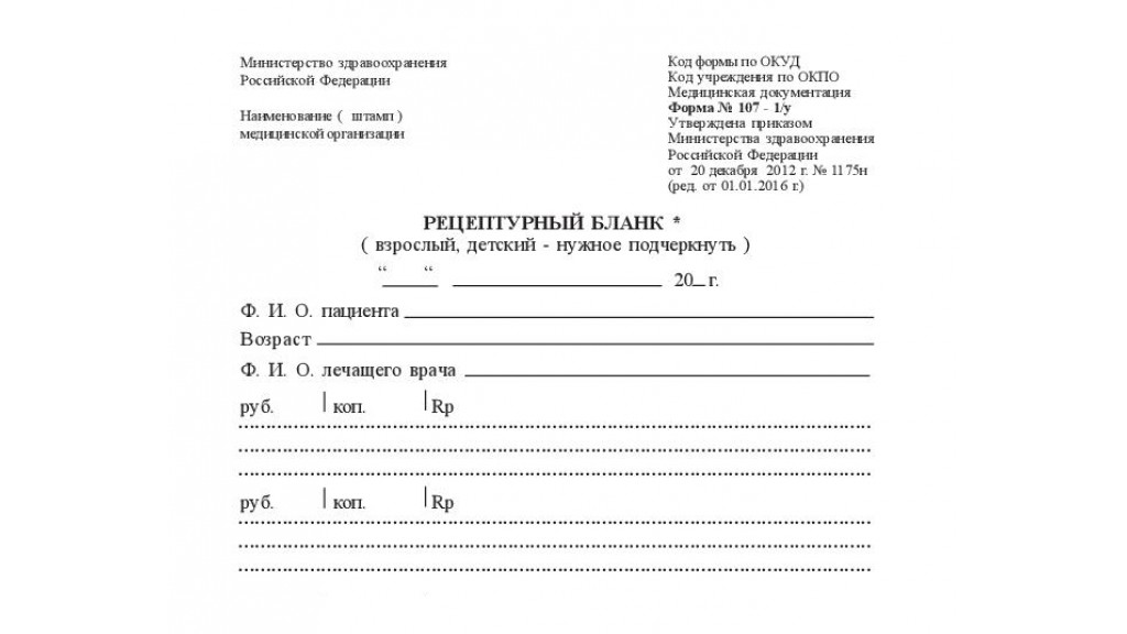 Рецептурный бланк ф №107-1/у