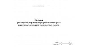 Журнал регистрации результатов предрейсового контроля технического состояния транспортных средств