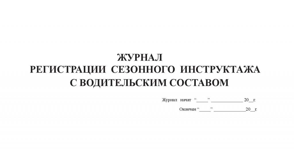 Журнал регистрации сезонного инструктажа с водительским составом