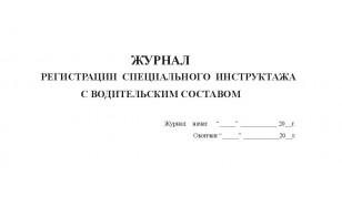 Журнал регистрации специального инструктажа с водительским составом