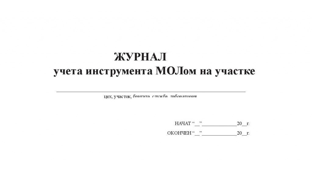 Журнал учета инструмента МОЛом на участке.