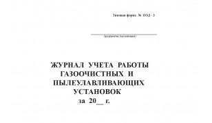 Журнал учета работы газоочистных и пылеулавливающих установок.