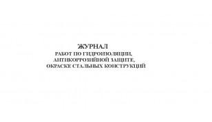 Журнал работ по гидроизоляции, антикоррозийной защите,окраске стальных конструкций Форма №62