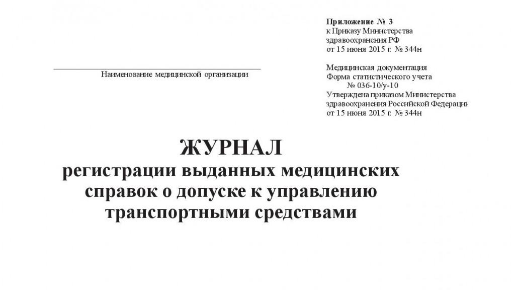 Журнал регистрации выданных медицинских справок о допуске к управлению транспортными средствами