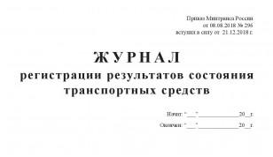 Журнал регистрации результатов состояния транспортных средств