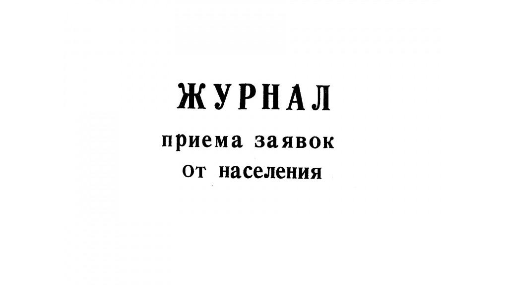 Журнал приёма заявок от населения