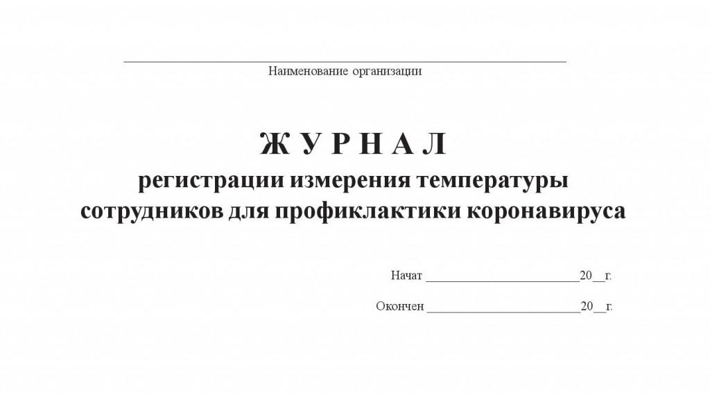Журнал регистрации измерения температуры сотрудников для профилактики коронавируса