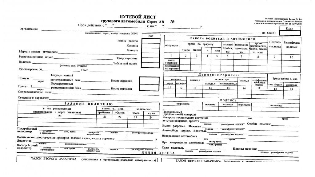 4-П. Путевой лист грузового автомобиля (повременно)