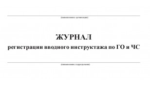 Журнал вводного инструктажа по ГО и ЧС