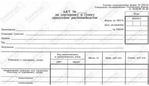 СП-12. Акт на сортировку и сушку продукции растениеводства