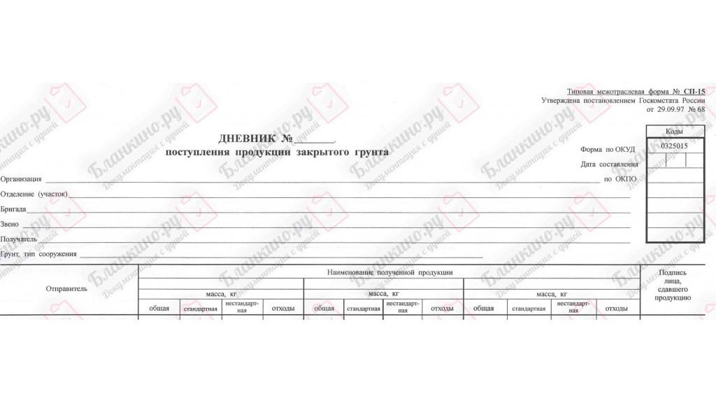 СП-15. Дневник поступления продукции закрытого грунта