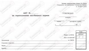 СП-18. Акт на оприходование пастбищных кормов