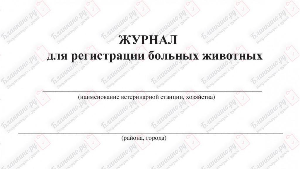 1-ВЕТ. Журнал регистрации больных животных