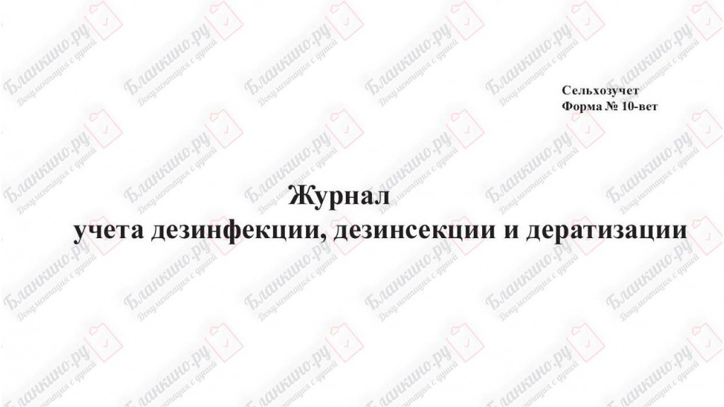 10-ВЕТ. Журнал учета дезинфекции, дезинсекции и дератизации