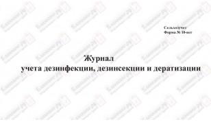 10-ВЕТ. Журнал дезинфекции и дератизации
