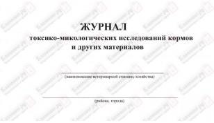 19-ВЕТ. Журнал токсико-микологических исследований