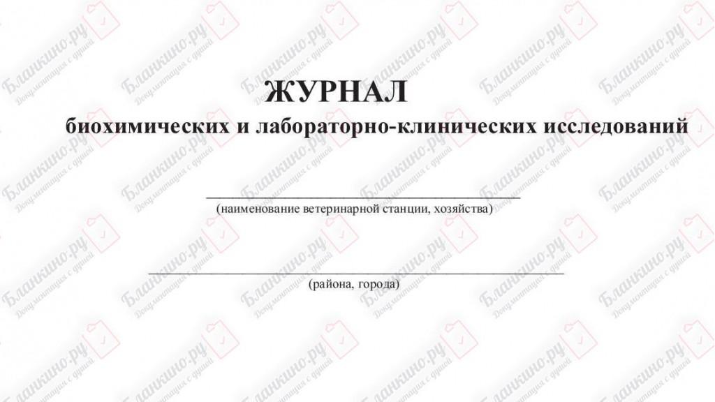 21-ВЕТ. Журнал биохимических и лабораторно-клинических исследований