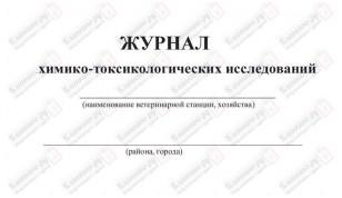 20-ВЕТ. Журнал химико-токсилогических исследований