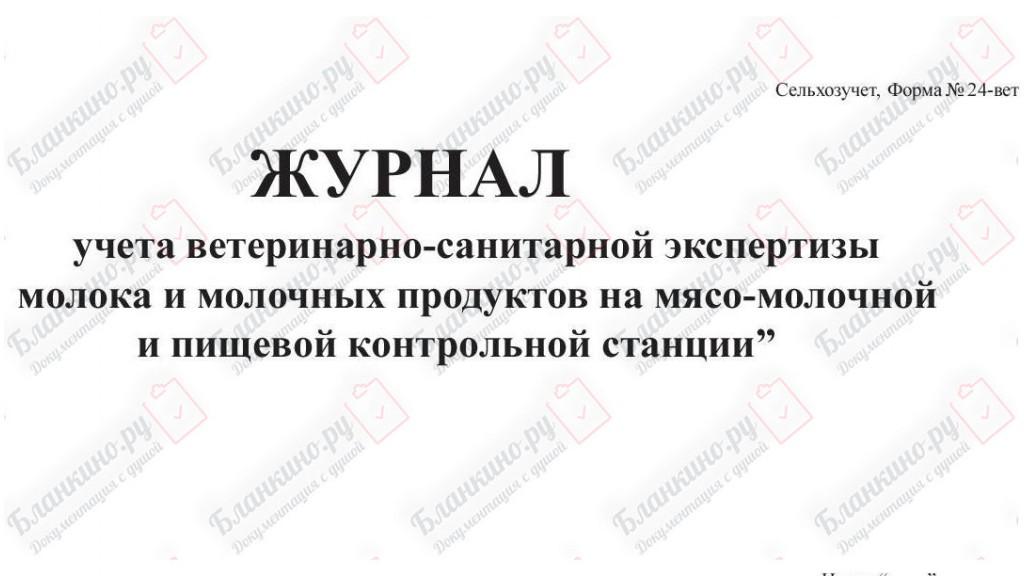 24-ВЕТ. Журнал по ВСЭ молока