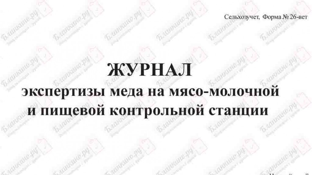 26-ВЕТ. Журнал по ВСЭ мёда