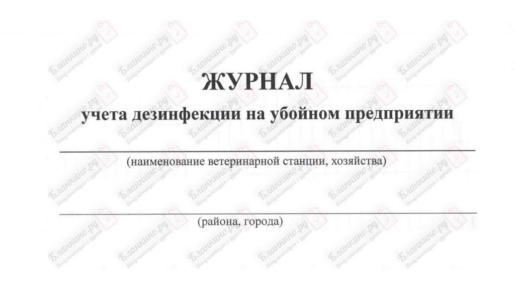 43-ВЕТ. Журнал учеча дезинфекции на убойном предприятии