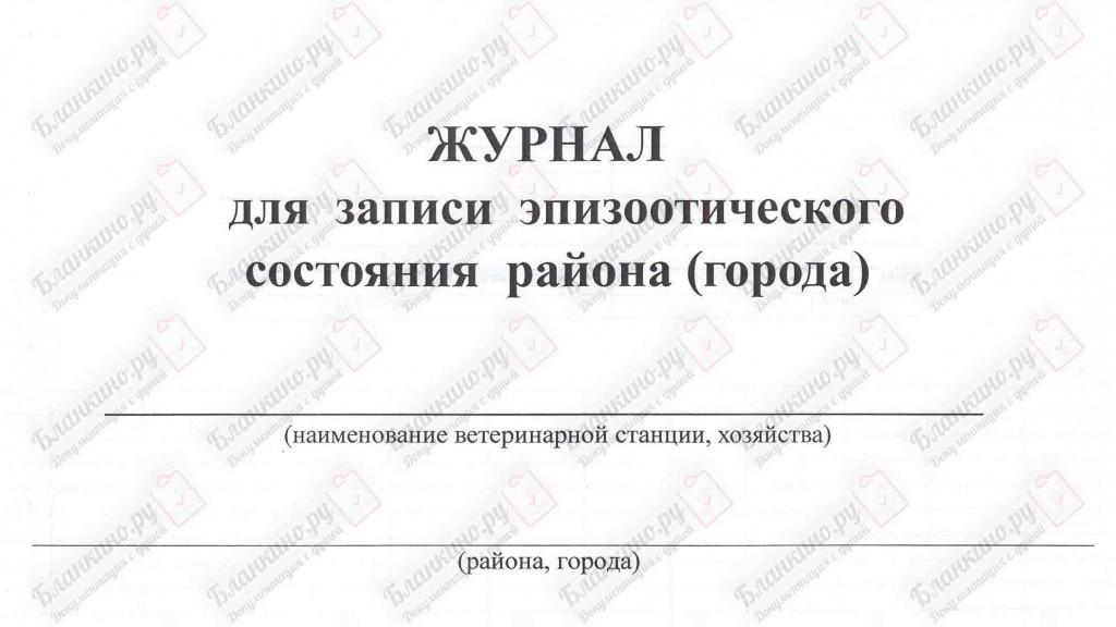 3-ВЕТ. Журнал для записи эпиозотического состояния района (города)