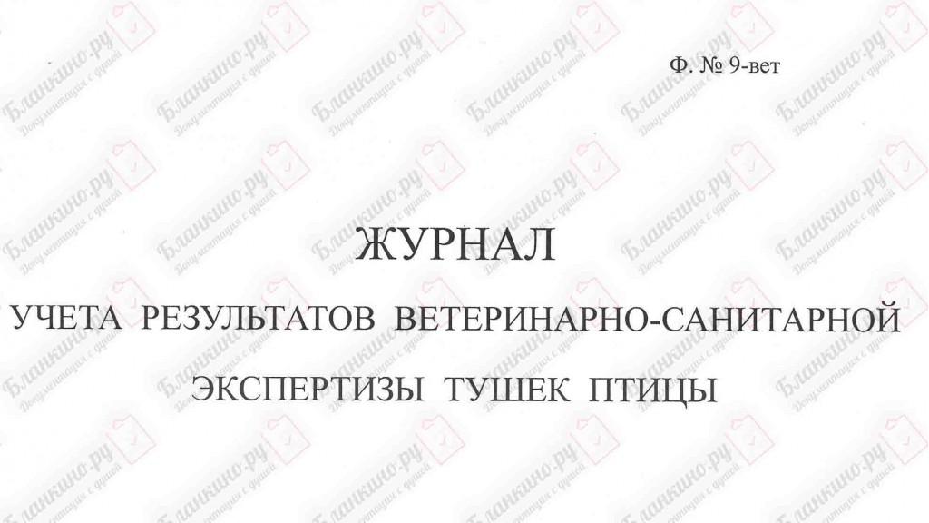 9-ВЕТ. Журнал учета результатов ветеринарно-санитарной экспертизы тушек птицы