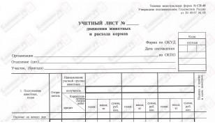 СП-48. Учетный лист движения животных и расхода кормов