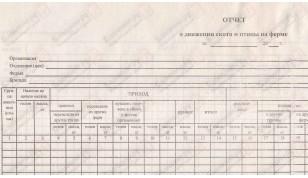 СП-51. Отчет о движении скота и птицы на ферме