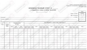 СП-56. Производственный отчет о переработке птицы и выходе продукции
