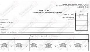 СП-3. Реестр документов на выбытие продукции
