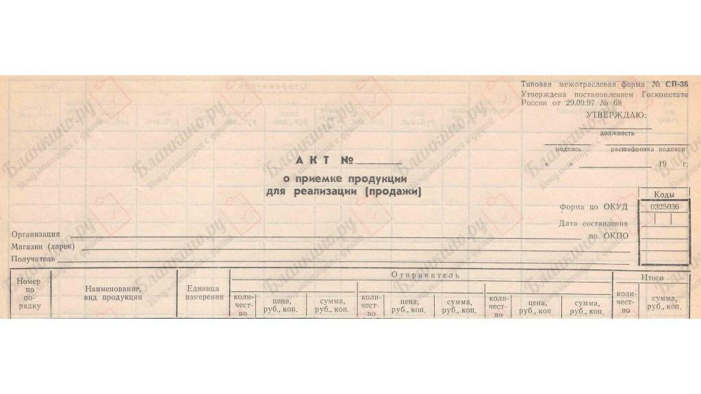 СП-36. Акт о приемке продукции для реализации товара