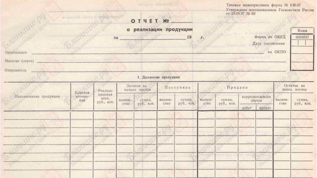 СП-37. Отчет о реализации продукции
