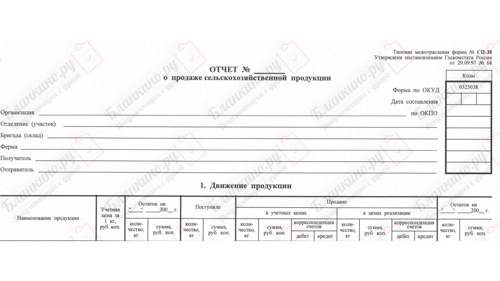 СП-38. Отчет о продаже сельскохозяйственной продукции