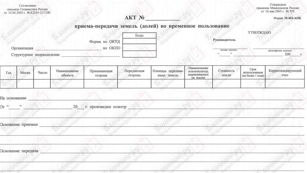 403-АПК. Акт приема передачи земель (долей) во временное пользование
